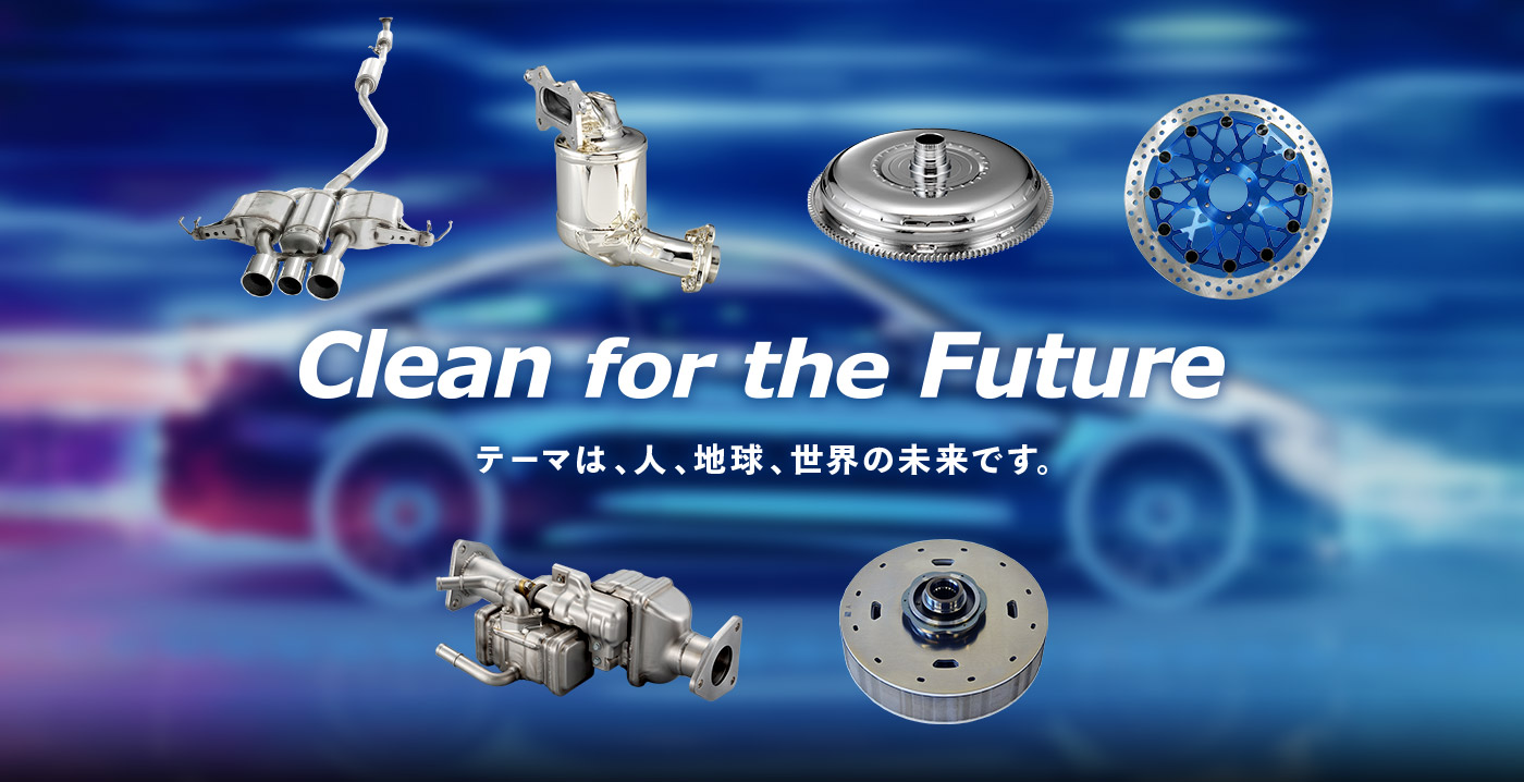 Clean for the Future テーマは、人、地球、世界の未来です。